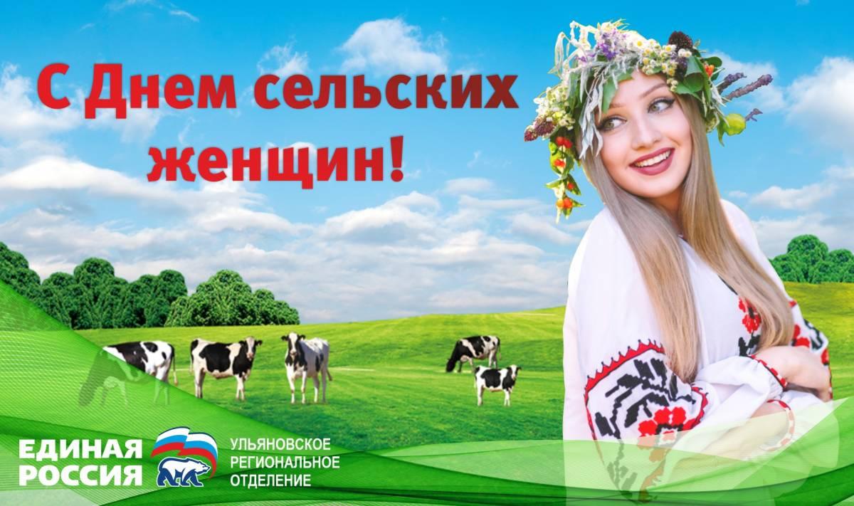 15 октября отмечается Международный день сельских женщин