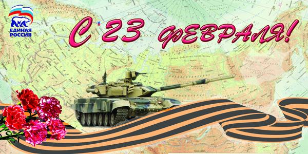Рассолом, открытка поздравление с днем защитника отечества от единой россии
