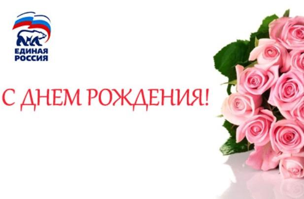 Поздравление секретаря партии с днем рождения