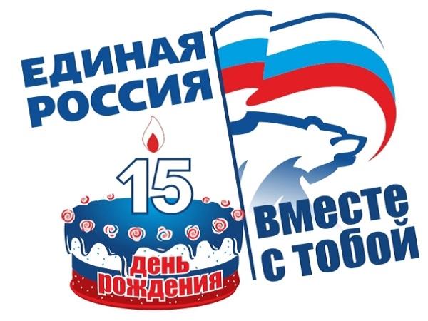 Поздравления единой россии 55