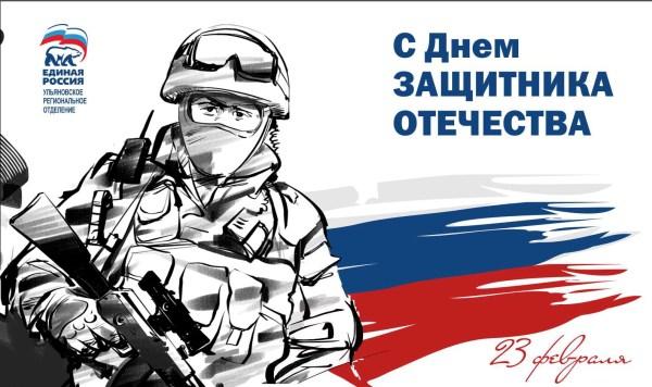 Открытка поздравление с днем защитника отечества от единой россии, открытка бабушке день