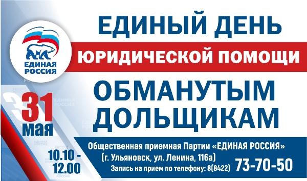 телефон юридической консультации ульяновск
